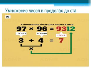 Умножение чисел в пределах до ста