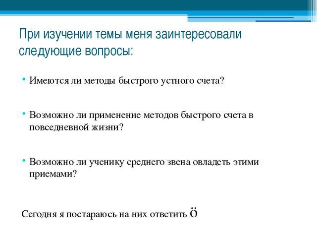 При изучении темы меня заинтересовали следующие вопросы: Имеются ли методы бы...