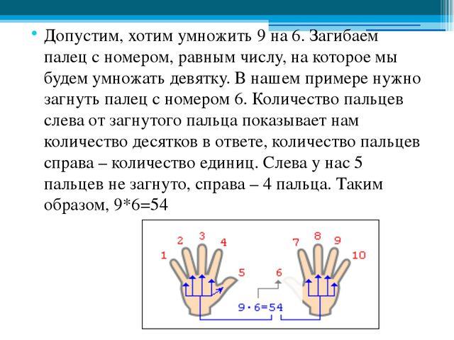 Допустим, хотим умножить 9 на 6. Загибаем палец с номером, равным числу, на к...