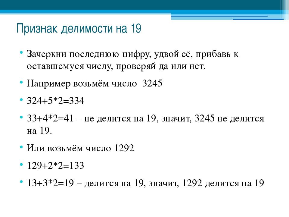 Признак делимости на 19 Зачеркни последнюю цифру, удвой её, прибавь к оставше...