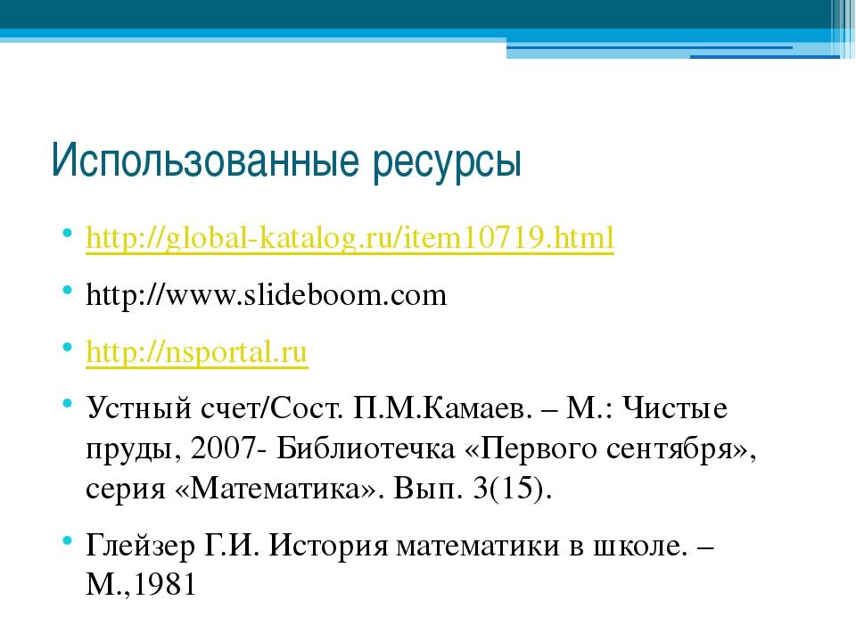 Использованные ресурсы http://global-katalog.ru/item10719.html http://www.sli...