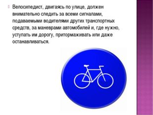 Велосипедист, двигаясь по улице, должен внимательно следить за всеми сигналам