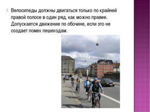 Велосипеды должны двигаться только по крайней правой полосе в один ряд, как м