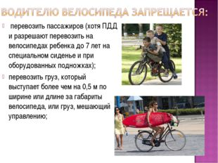 перевозить пассажиров (хотя ПДД и разрешают перевозить на велосипедах ребенк