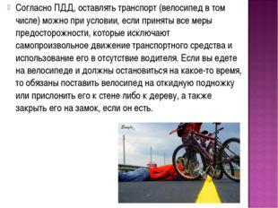 Согласно ПДД, оставлять транспорт (велосипед в том числе) можно при условии,