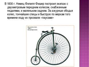 В 1830 г. Немец Филипп Фишер построил экипаж с двухметровым передним колесом