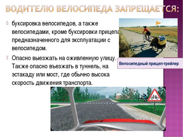 буксировка велосипедов, а также велосипедами, кроме буксировки прицепа, предн...