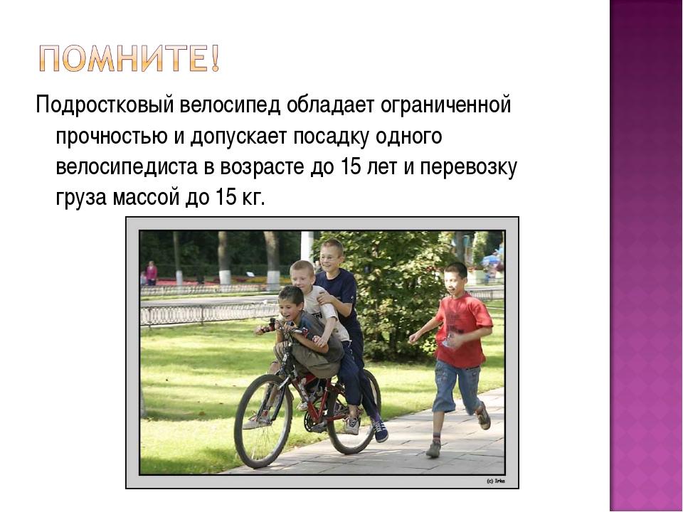 Подростковый велосипед обладает ограниченной прочностью и допускает посадку о...