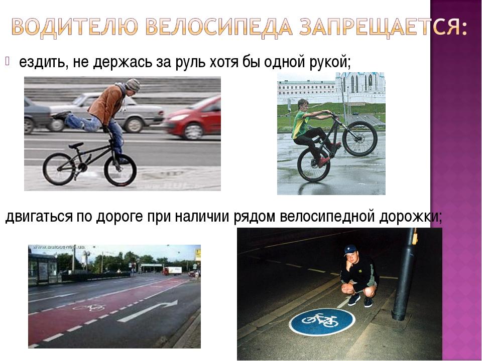 ездить, не держась за руль хотя бы одной рукой; двигаться по дороге при налич...