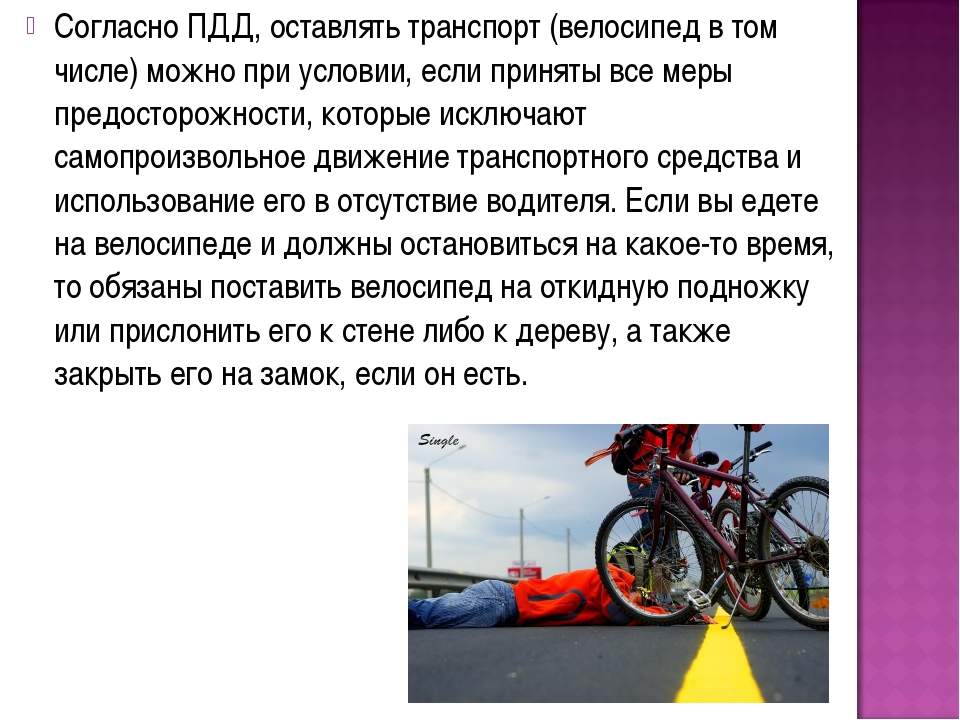 Согласно ПДД, оставлять транспорт (велосипед в том числе) можно при условии,...