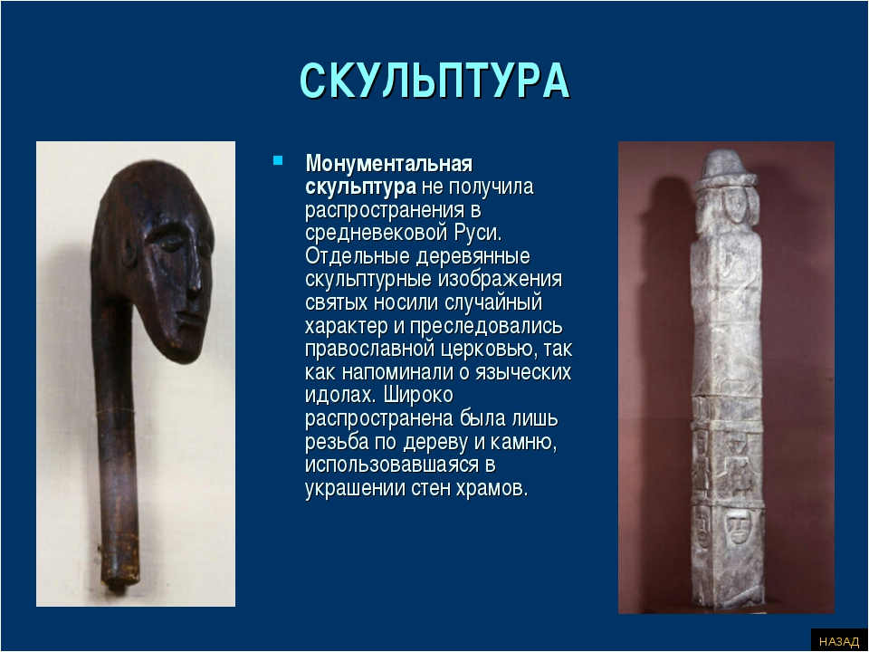 скульптура древней руси картинки
