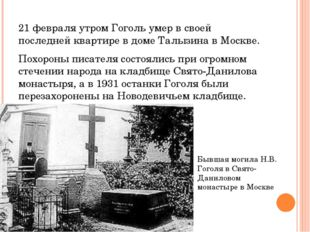 21 февраля утром Гоголь умер в своей последней квартире в доме Талызина в Мос