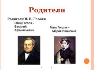 Родители Н. В. Гоголя: Родители
