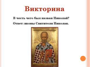 В честь чего был назван Николай? Ответ: иконы Святителя Николая. Викторина
