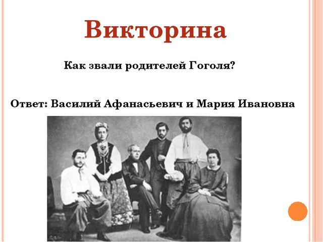 Как звали родителей Гоголя? Ответ: Василий Афанасьевич и Мария Ивановна Викт...