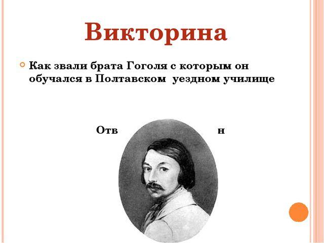 Как звали брата Гоголя с которым он обучался в Полтавском уездном училище От...