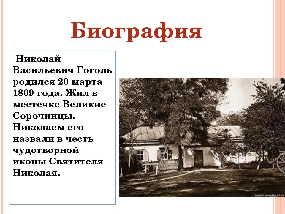 Николай Васильевич Гоголь родился 20 марта 1809 года. Жил в местечке Великие...