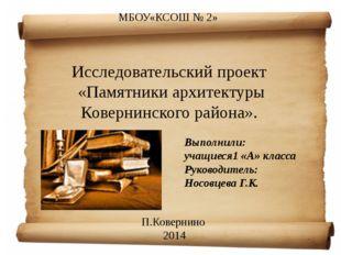 МБОУ«КСОШ № 2» П.Ковернино 2014 Исследовательский проект «Памятники архитект