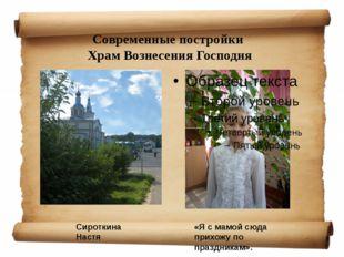 Современные постройки Храм Вознесения Господня «Я с мамой сюда прихожу по пр