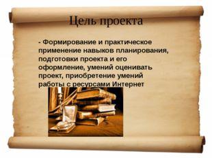 Цель проекта - Формирование и практическое применение навыков планирования, п