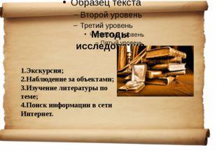 Методы исследования 1.Экскурсия; 2.Наблюдение за объектами; 3.Изучение литер