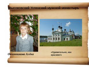 Высоковский Успенский мужской монастырь Овчинникова Алёна «Удивительно, как к