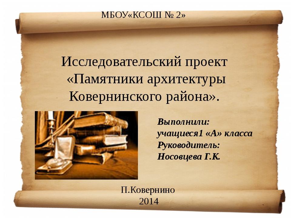 МБОУ«КСОШ № 2» П.Ковернино 2014 Исследовательский проект «Памятники архитект...