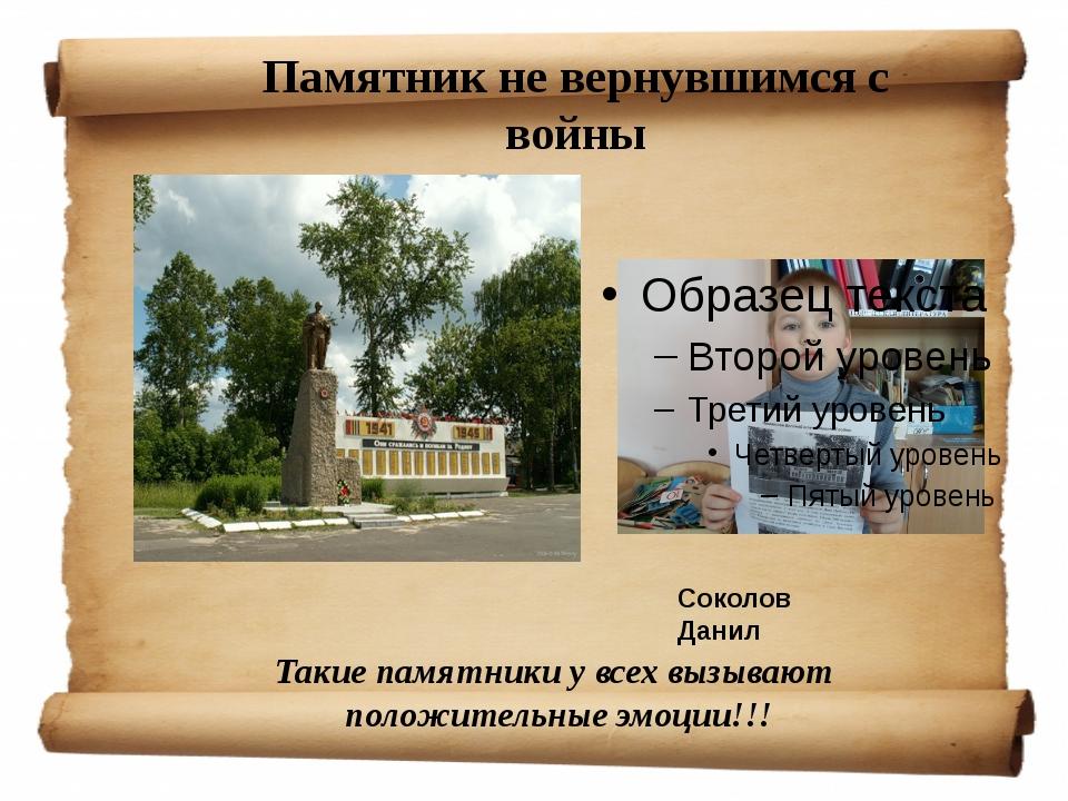 Такие памятники у всех вызывают положительные эмоции!!! Памятник не вернувши...