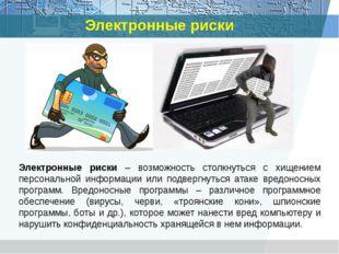 Электронные риски – возможность столкнуться с хищением персональной информаци