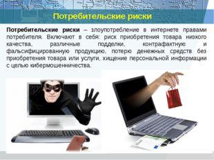 Потребительские риски – злоупотребление в интернете правами потребителя. Вклю