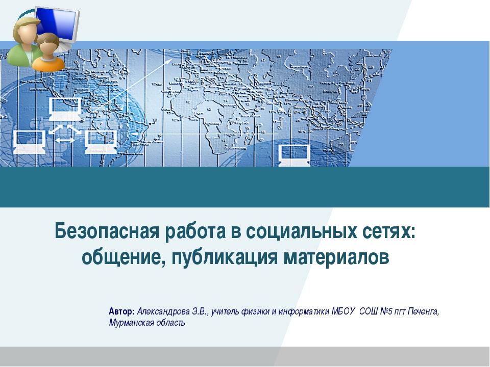 Безопасная работа в социальных сетях: общение, публикация материалов Автор: А...