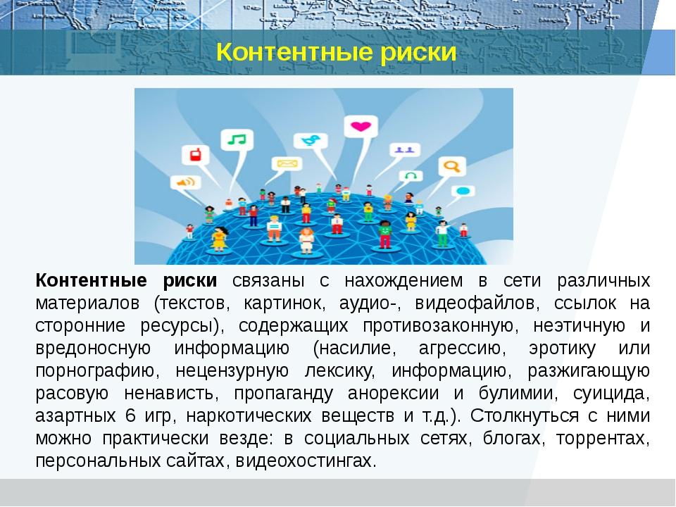 Контентные риски связаны с нахождением в сети различных материалов (текстов,...