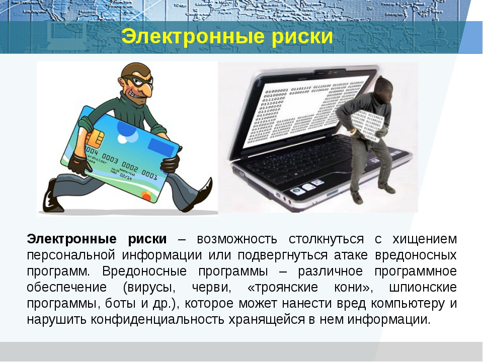 Электронные риски – возможность столкнуться с хищением персональной информаци...