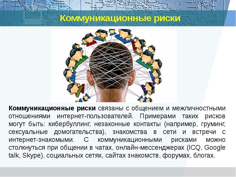 Коммуникационные риски связаны с общением и межличностными отношениями интерн...