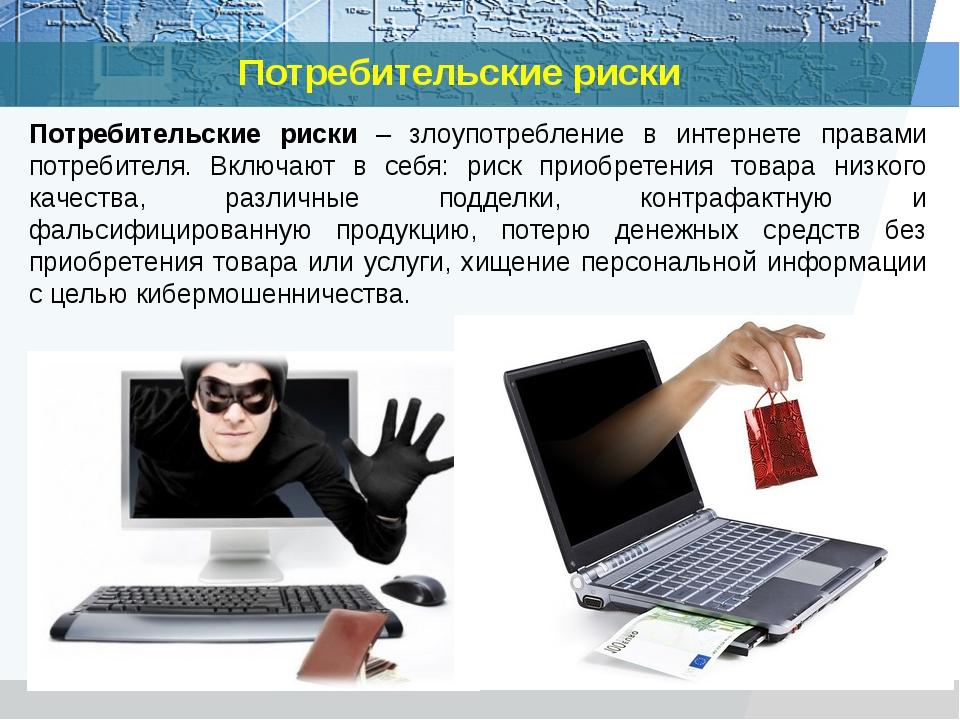 Потребительские риски – злоупотребление в интернете правами потребителя. Вклю...