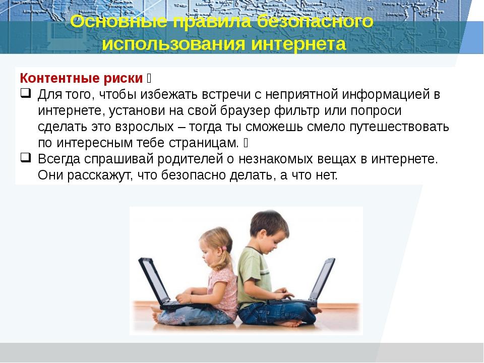 Основные правила безопасного использования интернета Контентные риски  Для т...