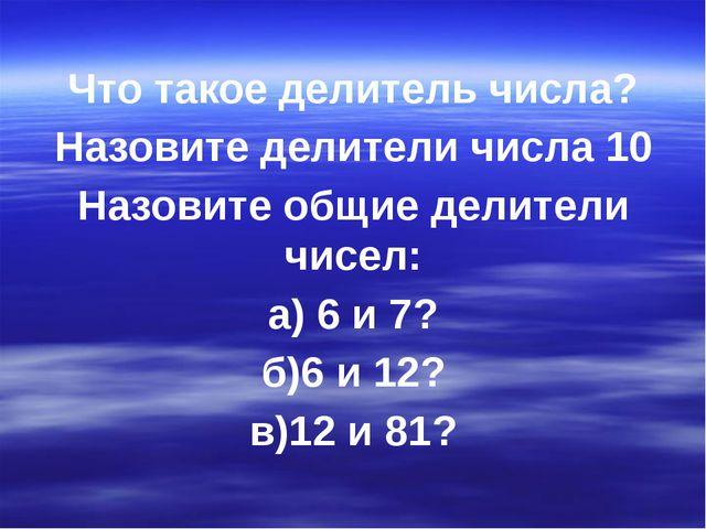 Что такое делитель числа? Назовите делители числа 10 Назовите общие делители...