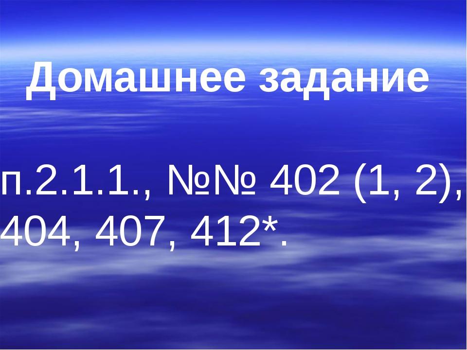 Домашнее задание  п.2.1.1., №№ 402 (1, 2), 404, 407, 412*.