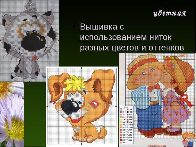 цветная Вышивка с использованием ниток разных цветов и оттенков