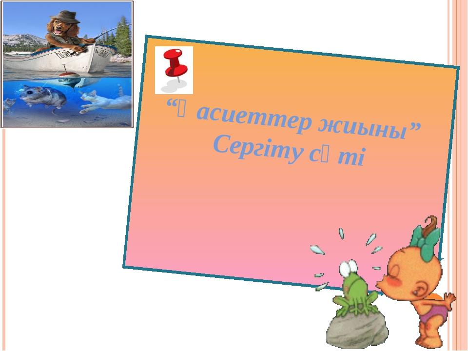 """""""Қасиеттер жиыны"""" Сергіту сәті"""