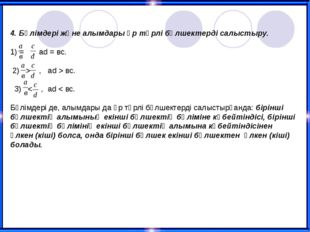 4. Бөлімдері және алымдары әр түрлі бөлшектерді салыстыру. = , аd = вc. 2) >