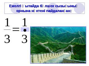 Ежелгі Қытайда бөлшек сызығының орнына нүктені пайдаланған: