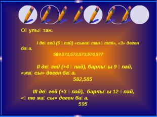 Оқулықтан. І деңгей (5 ұпай) «сынақтан өтті», «3» деген баға. 569,571,572,57