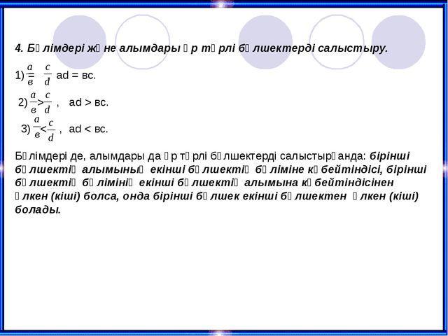 4. Бөлімдері және алымдары әр түрлі бөлшектерді салыстыру. = , аd = вc. 2) >...