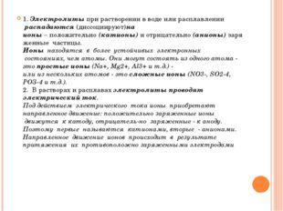 1.Электролитыприрастворениивводе или расплавлении распадаются(диссоции