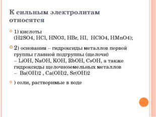 К сильным электролитам относятся 1) кислоты (H2SO4,HCl,HNO3,HBr,HI,HClO