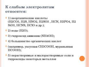 К слабым электролитам относятся: 1) неорганические кислоты (H2CO3,H2S,HNO2,