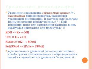 Уравнения диссоциации Уравнение, отражающее обратимый процесс (↔) диссоциации