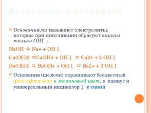 Диссоциация оснований Основаниями называют электролиты, которые при диссоциац