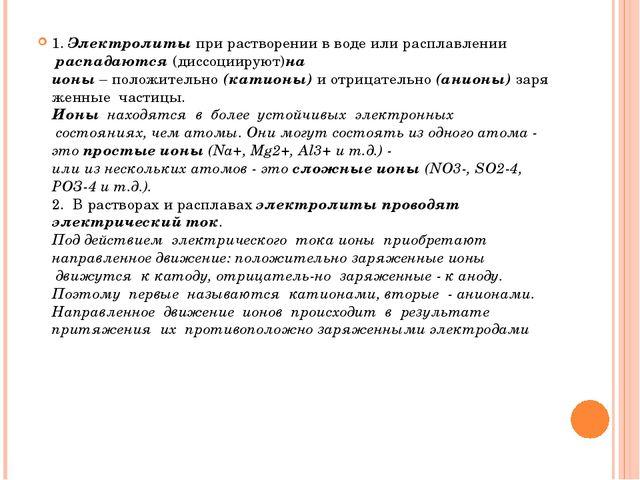 1.Электролитыприрастворениивводе или расплавлении распадаются(диссоции...
